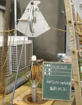 井戸の調査